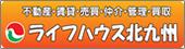 株式会社ライフハウス北九州