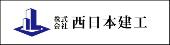 株式会社西日本建工
