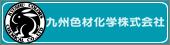 九州色材化学株式会社