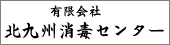 有限会社 北九州消毒センター