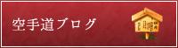 空手道ブログ